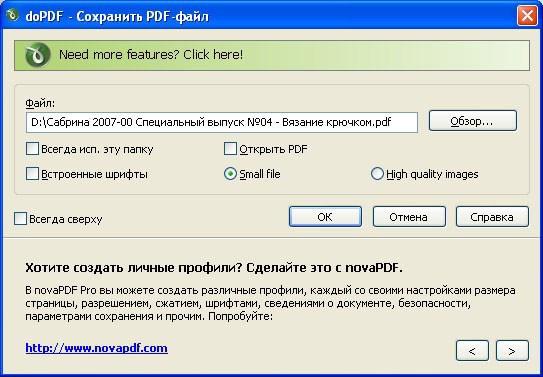 скачать бесплатную программу пдф на русском языке - фото 11