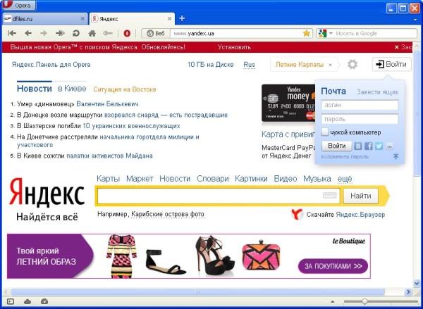 Opera скачать бесплатно - лучший браузер для windows без рекламы