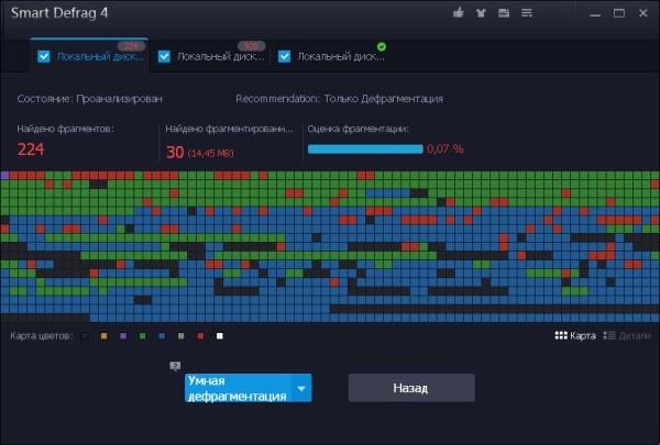 IObit SmartDefrag 4 - мощный дефрагментатор жесткого диска