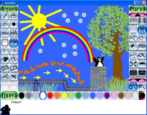 программа для рисования для детей - фото 9