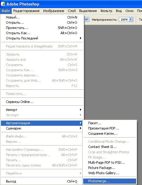 Как отсканировать формат А1 и склеить его в фотошопе