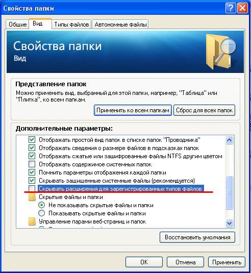 skryivat_rasshireniya_dlya_zaregistrirovannyih_tipov_faylov