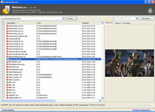 Recuva программа для востановления удалённых файлов