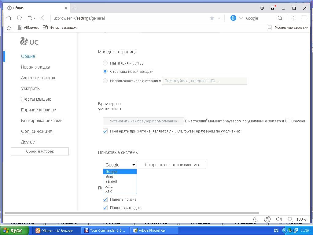 kak1smenit_poiskovuyu_sistemu_uc_browser_3
