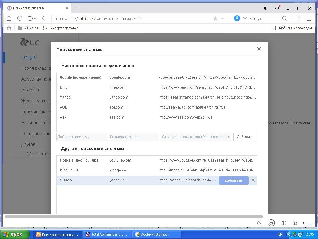 kak1smenit_poiskovuyu_sistemu_uc_browser_4