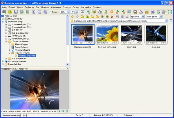FastStone Image Viewer 5.3 - программа для просмотра фотографий