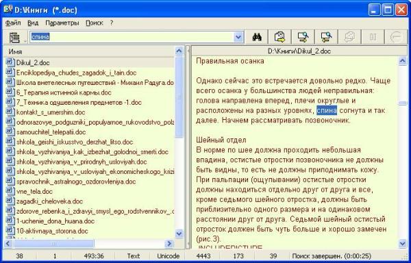 AVSearch 3.13  - поиск текста в файлах