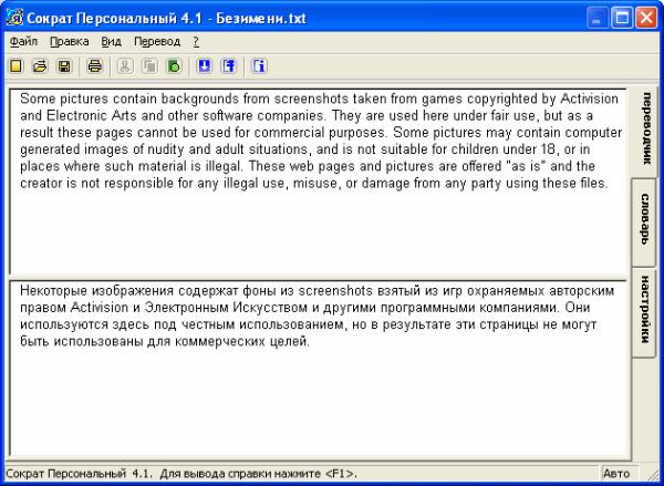 Сократ Персональный 4.1 (Sokrat) бесплатная программа переводчик (с английского на русский и с русского на английский)