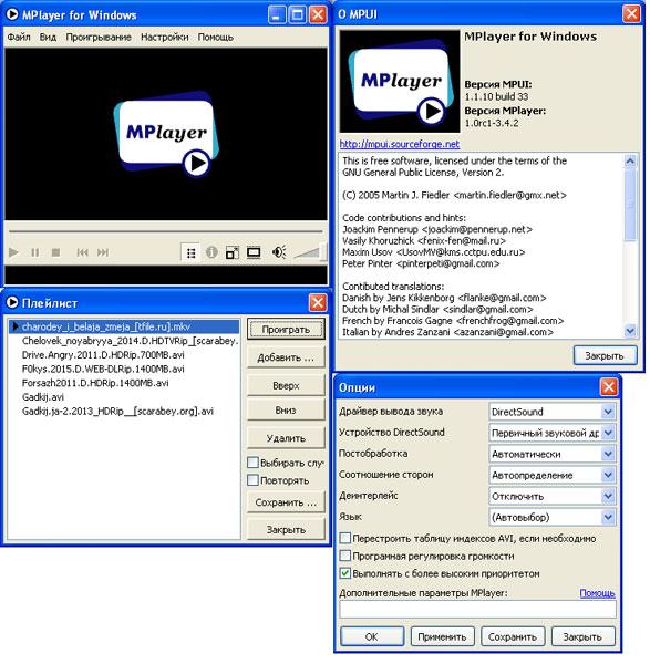 MPlayer на русском языке для Windows