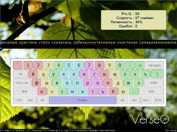 VerseQ удобный клавиатурный тренажер