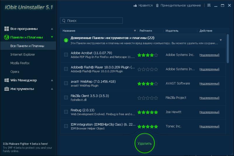 IObit Uninstaller программа для удаления программ и файлов