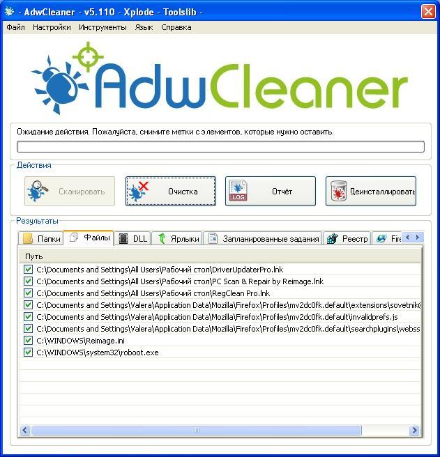 Adwcleaner для удаления нежелательного програмного обеспечения