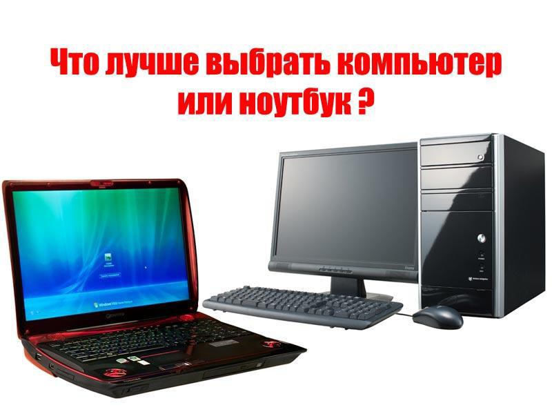 Что лучше выбрать компьютер или ноутбук