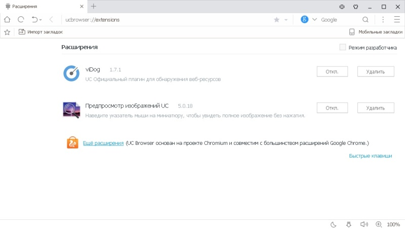 Uc browser в нормальном состоянии