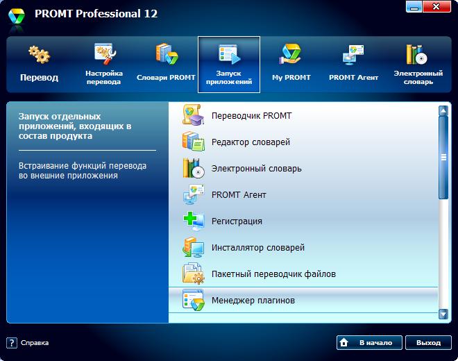 Promt_Professional Пакетный переводчик файлов