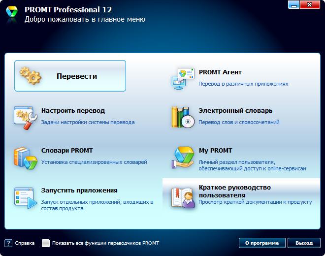 Promt Professional Запустить приложения